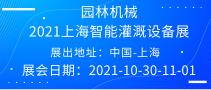 园林机械2021上海智能灌溉设备展—火热预订中