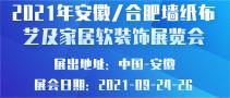 2021年安徽/合肥墙纸布艺及家居软装饰展览会