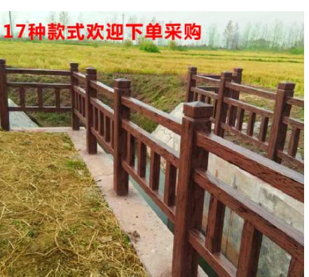 34水泥仿木栏杆 源头厂家 仿木护栏河道专用 56种价位100余种款式