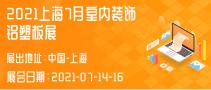 2021上海7月室内装饰铝塑板展