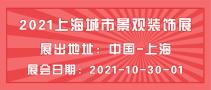 2021上海城市景观装饰展——照亮·世界城市日