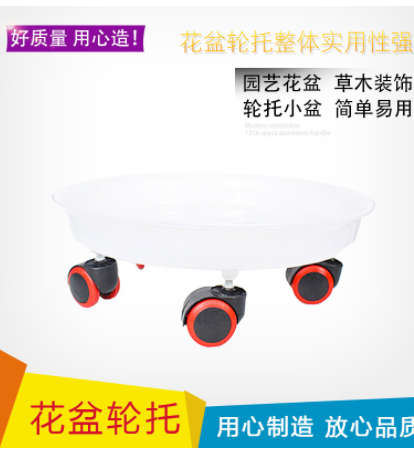塑料花盆托盘可移动万向轮托盘圆形透明塑料花盆底座带轮托盘