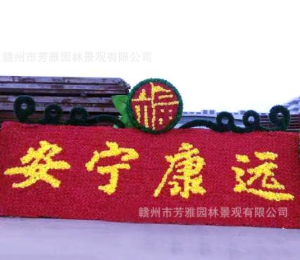绢花编字墙 祥云背景花墙造型 国庆春节日庆典活动装饰 支持定制