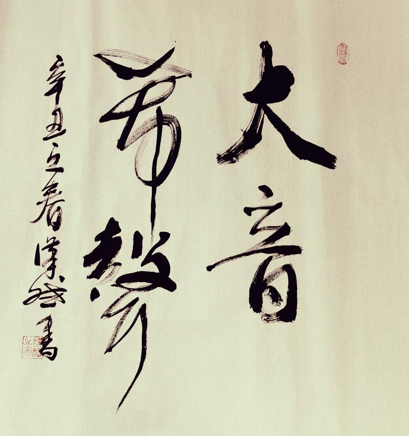 陆先生书法作品展示2